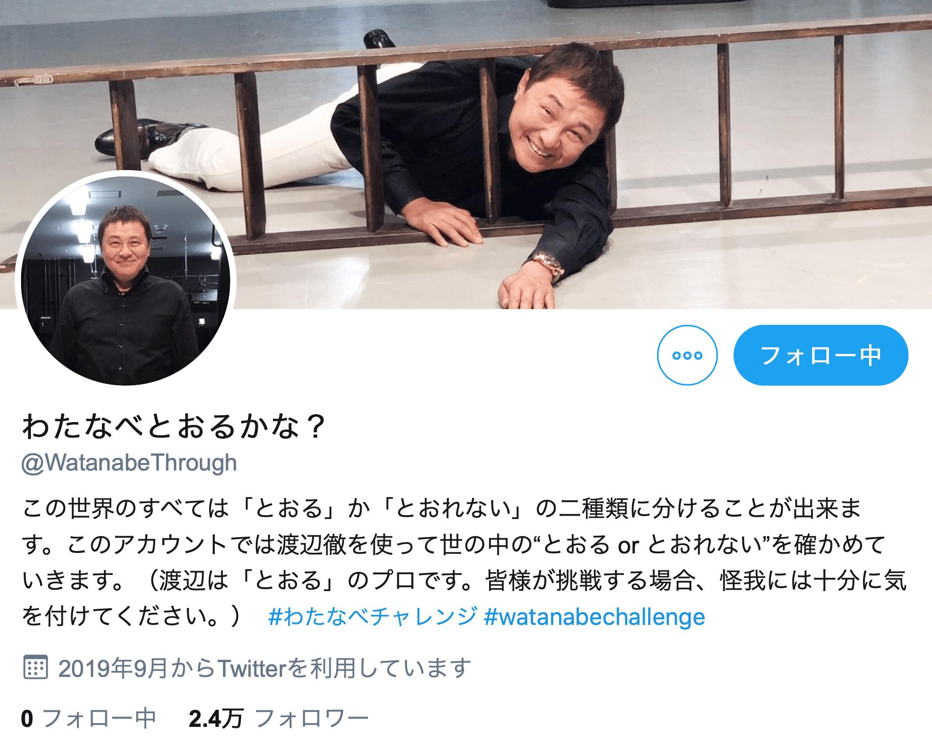 渡辺徹チャレンジ