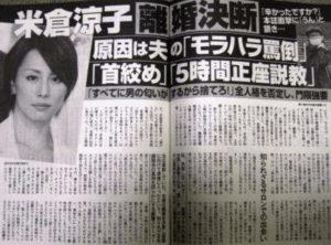 米倉涼子離婚記事