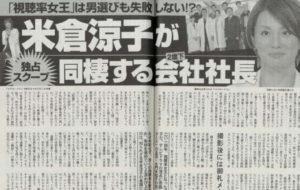 米倉涼子結婚報道