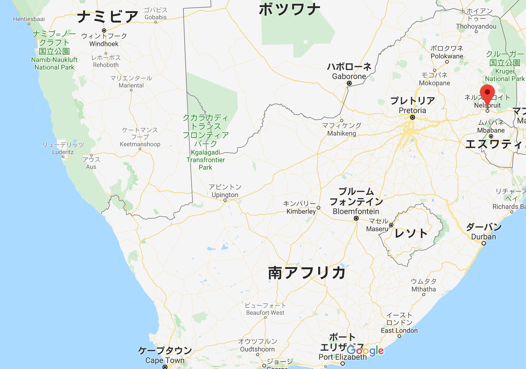 南アフリカ共和国ネルスプロイト