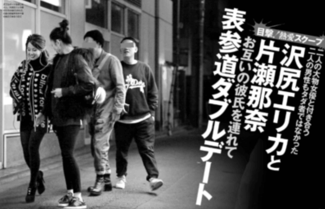 片瀬那奈 沢尻エリカ