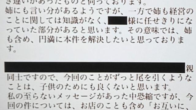 木下優樹菜 恫喝DM謝罪口止め要求文書