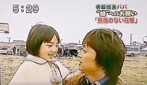香取慎吾,八木優希,クランクアップ