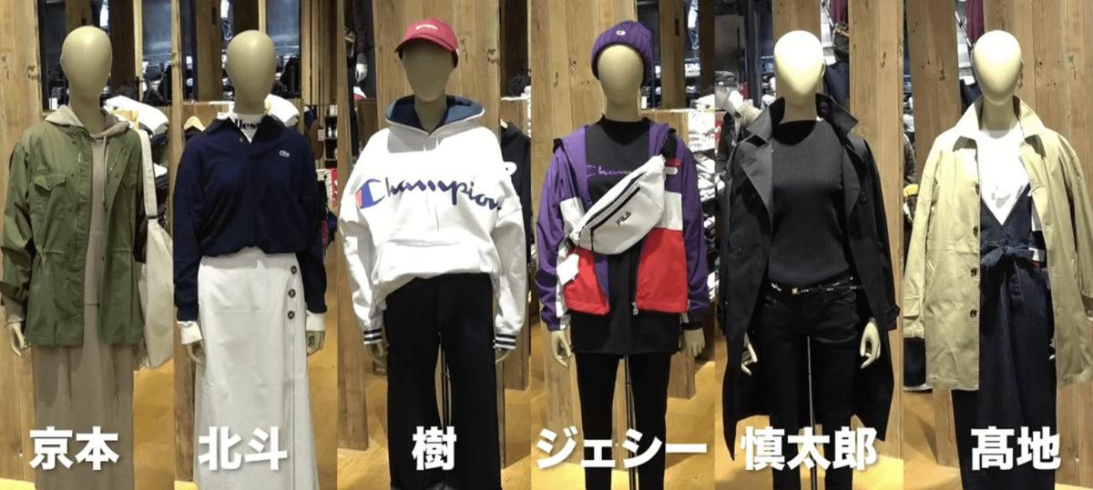SixTONES,ファッションコーデ対決