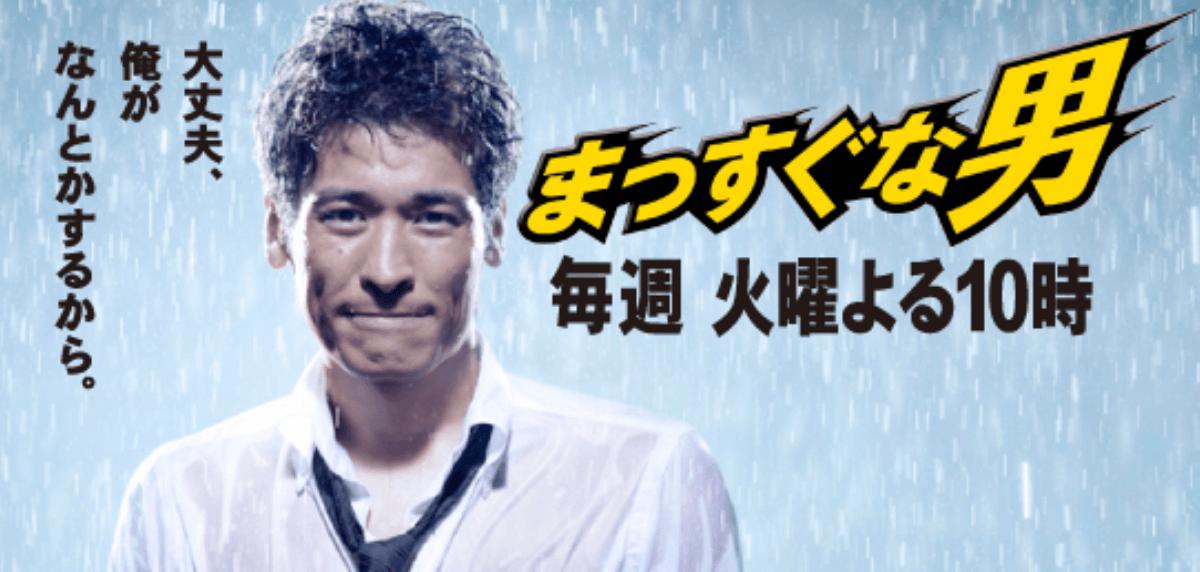 田中圭,まっすぐな男