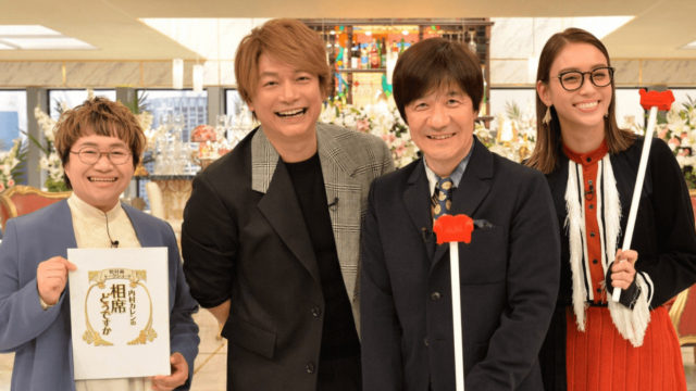 香取慎吾,内村カレンの相席どうですか