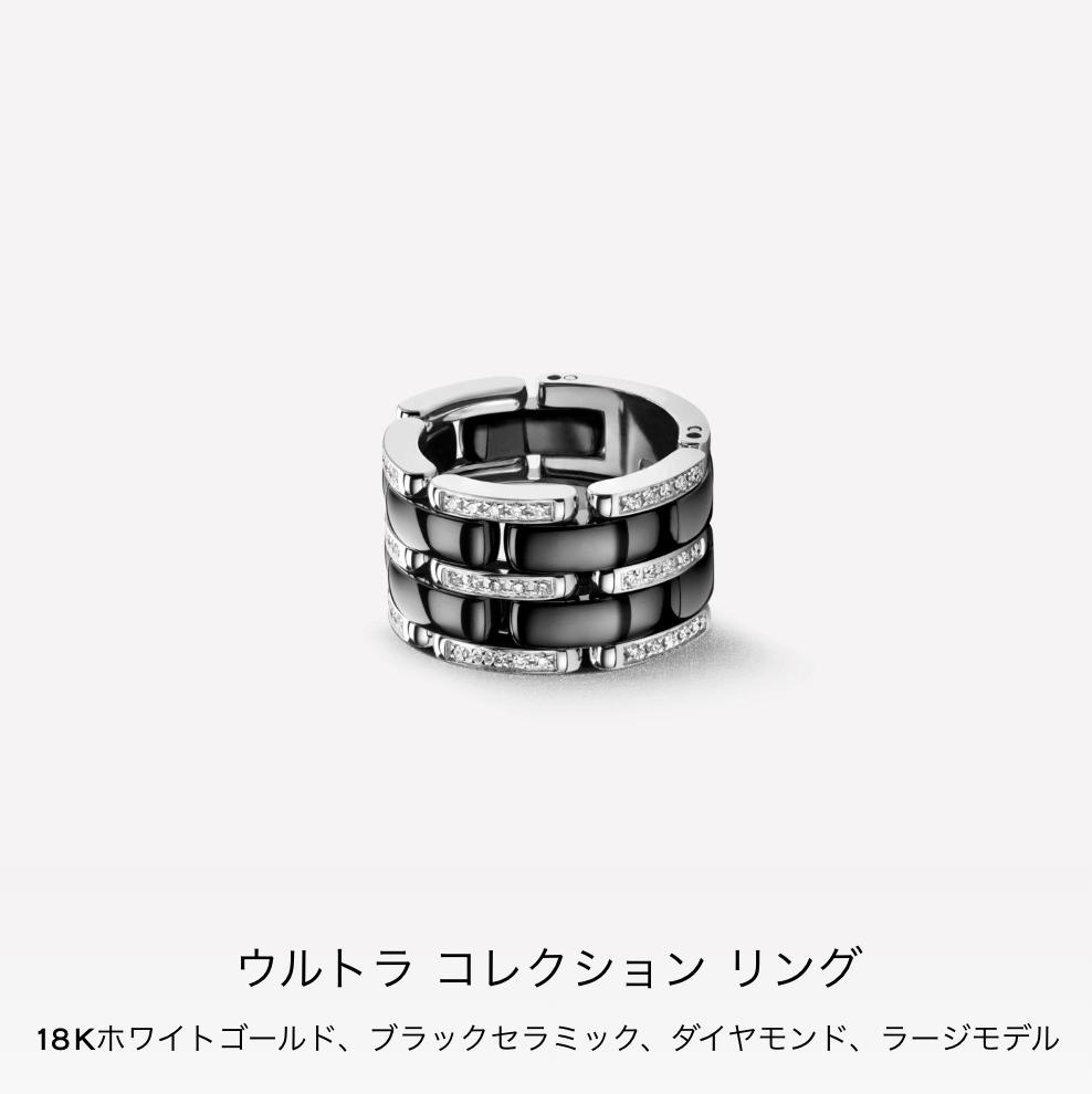 武田舞香,中居正広,指輪