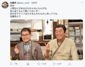 加藤茶 ツイッター偽アカ