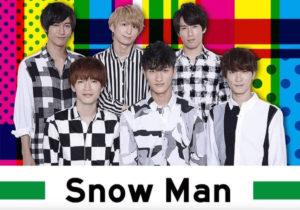 SnowMan 6人