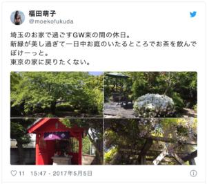 福田萌子、埼玉の別邸
