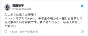 福田萌子、弟のような友人