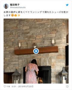 福田萌子、北海道の別邸