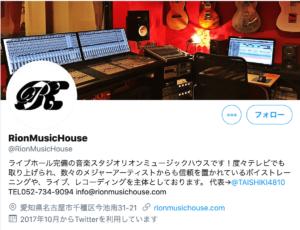 Rion music houseのTwitterTop画面