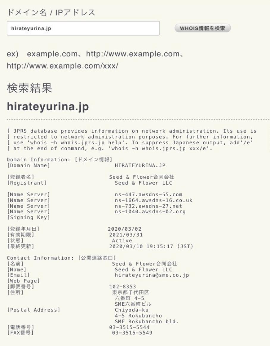 平手友梨奈のサイトドメイン取得資料