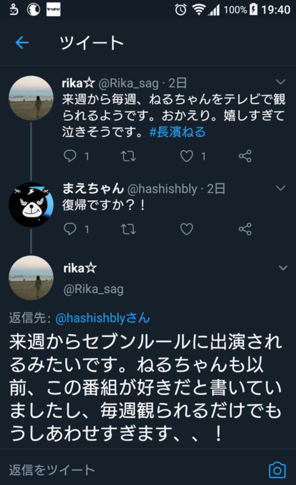 長濱ねる「セブンルール」出演情報ツイート