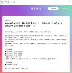 NiziUメンバーのサイン決定企画