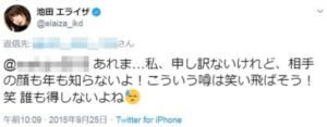 池田エライザのツイート