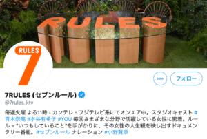 テレビ「セブンルール」公式Twitterホーム