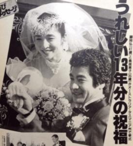藤岡弘と鳥居恵子の結婚