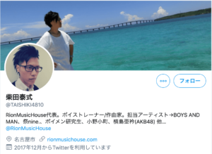 Rion music house代表のTwitter Top画面