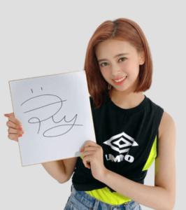 リマの公式サイン