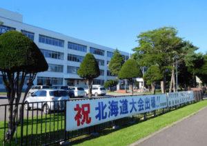島太星の北海道深川西高等学校