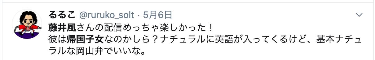 藤井風「帰国子女」スクショ