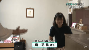 島太星の母親・弘美さん
