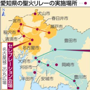 藤井聡太の聖火ランナーコース