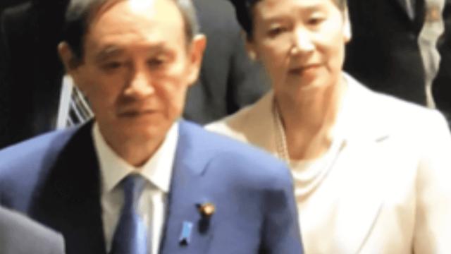 菅義偉と嫁の真理子夫人