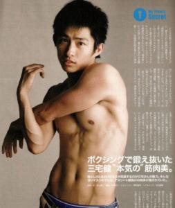 三宅健のボクシング筋肉美