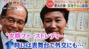 菅義偉の嫁・真理子夫人と田野井一雄