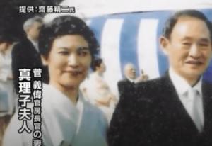 菅義偉の嫁・真理子夫人