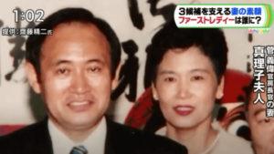 菅義偉と嫁・真理子夫人(1996年)