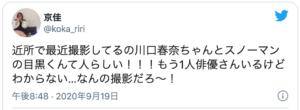 目黒蓮のドラマ撮影目撃情報