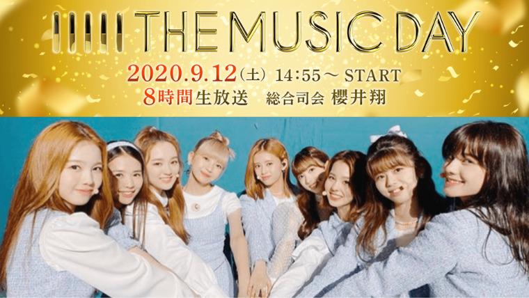 テーブル タイム 2019 music the day