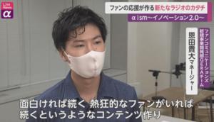 ファンコミュニケーションズ新規事業開発部GERAチームの恩田貴大マネジャー