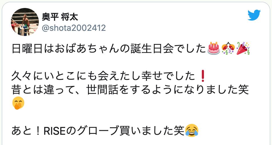 奥平将太のツイート