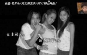 河北麻友子と姉と兄の若い頃