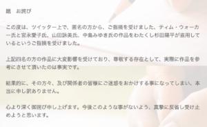 杉田陽平の盗作疑惑へのお詫びの文面