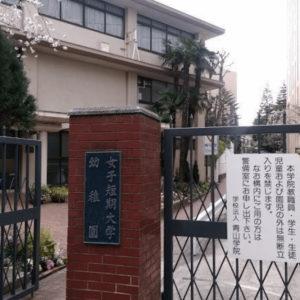 青山学院幼稚園の外観