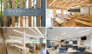 成城学園初等学校の外観と内観