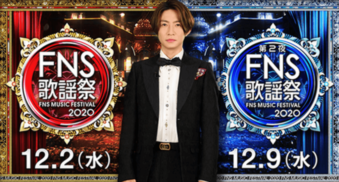 FNS歌謡祭2020 12月