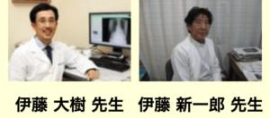 兄の伊藤大樹先生と父の伊藤信一郎先生