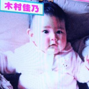 木村佳乃の赤ん坊の頃