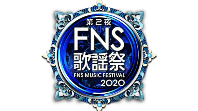 FNS歌謡祭2020冬 第2夜