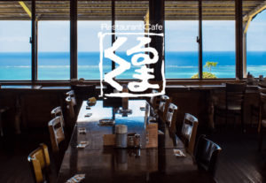 【レストラン】カフェくるくま