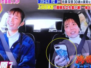 『沸騰ワード10』佐藤栞と上白石萌音とカビゴンのスマホケース