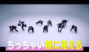 SnowManダンスパフォーマンス「ちっちゃい照」