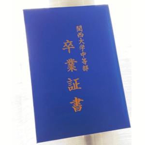本田望結の関西大学中等部の卒業証書